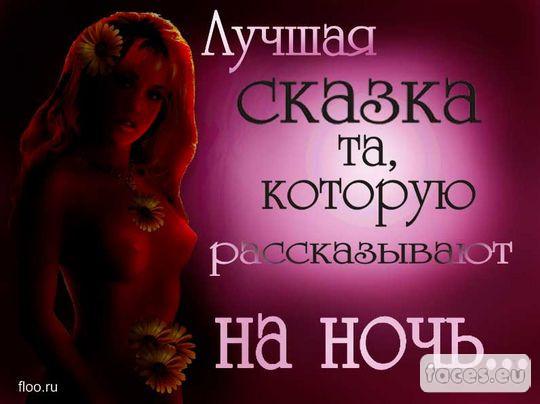 eroticheskaya-skazka-lyubimomu-na-noch