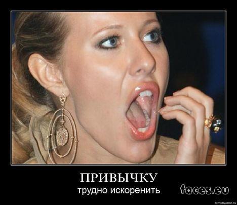 Ксения собчак сосет член